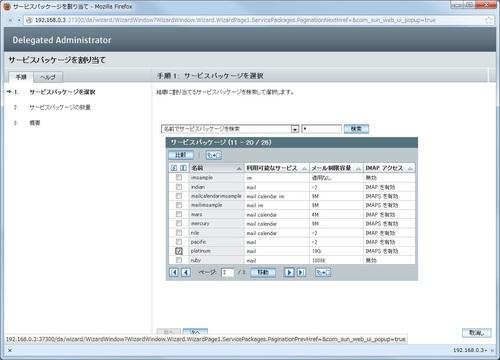 da_setting2.jpg