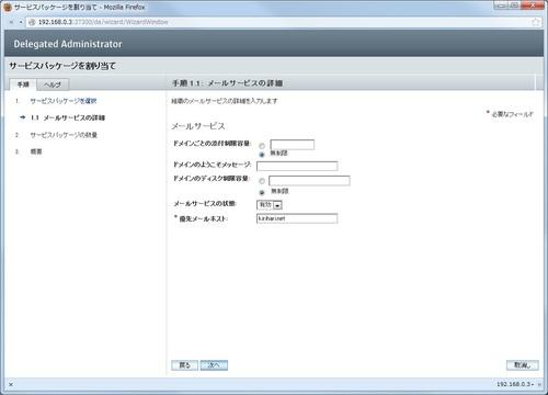 da_setting3.jpg