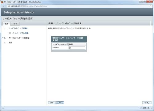 da_setting4.jpg