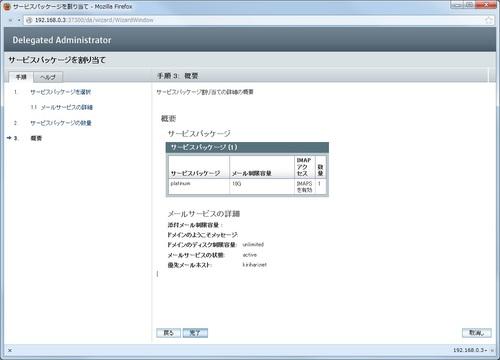 da_setting5.jpg
