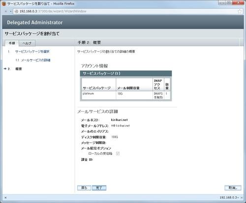 da_setting9.jpg